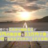 SFC修行をこれから始める人が 5.5万円の航空券を3.3万円で買って、33.6万円でANAプラチナ・SFCを得る方法