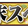 デザイン 色使い タイトル 歳末スペシャル オークワ 12月25日号