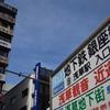 東京メトロ銀座線の上を歩く