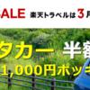 楽天スーパーSALEはじまる!24時間1,000円ぽっきりのレンタカーがおトク!