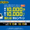 【9/15~10/15】(dポイント/iD)マツモトキヨシ 対象店舗でdポイントカード提示&iD支払いで最大10000名に最大10000ptが当たる