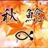ANGLERS 「秋鯰」大会開催中