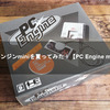 PCエンジンminiを買ってみた!【PC Engine mini】【KONAMI】
