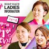 """女子戦情報がまるっとわかるWEBサイト""""レディースインフォメーション""""!"""