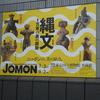 縄文を見に東京へ。そのあと練馬区で、芳年に出会う ①