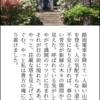 【twnovel】「#47のべる」参加作品4作