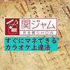 【関ジャム】平成カラオケランキングBEST30とプロが伝授!すぐにマネできるカラオケ上達方法!