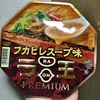 日清ラ王PREMIUM フカヒレスープ味  食べてみました