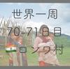 【世界一周70-71日目】首狩りコニャック族!ロンワ村へ