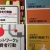 メディスクリポート試験提出【消費者行動論・国際法】