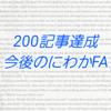 【PRIVATE】200記事突破と今後のにわかFA電気屋について