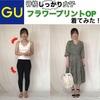 【購入品】GUの大人でも着られる小花柄ワンピース