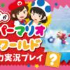スーパーマリオ3Dワールド【#04】投稿!