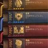81)図書館 レベル3