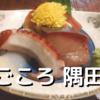 【まごころ 隅田店】和歌山県橋本市にある掘りごたつの個室でゆっくりとこだわりのお寿司を食べられるお店