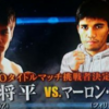 挑戦者・大森将平チャンス〜ボクシング世界戦、王者減量失敗王座剥奪!?