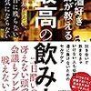 【報告】お酒嫌いが酒を飲んで涙ちょちょ切れた話〜響17年〜