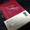 万年筆に合うノート探しの旅:紳士なノート(シルキー)