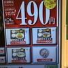やよい軒のキャンペーン490円定食がやばい!