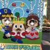 ⭐️軽井沢おもちゃ王国⭐️