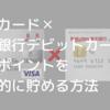 楽天カード✕楽天銀行デビットカード2枚持ちで楽天ポイントを効率的に貯める方法