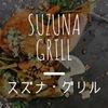鹿児島市名山町『スズナグリル』のランチは美味しい芸術作品だった〔suzunagrill〕