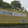福島県、道の駅しもごうへ