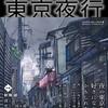 東京店構えのマテウシュ・ウルバノヴィチ「東京夜行」