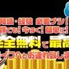 2020/09/03丸亀4日目事前予想
