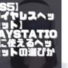 【PS5】【ワイヤレスヘッドセット】PlayStation5に使えるヘッドセットの選びかた!【3.5mmヘッドセットジャック】【USB】