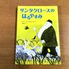 サンタクロースの春の過ごし方がわかる本を読んで見ませんか?「サンタクロースのはるやすみ」(大日本図書)