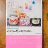 レトロな手芸やオシャレがいっぱい(^∇^)宇山あゆみさんの本は超楽しい〜♪