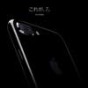 iPhone7が猛烈に欲しいけど、買わない理由を2つ考えた結果