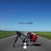 自転車と私の歩み