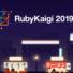「たのしい開発がたくさん生まれるKaigi」を作ったRubyKaigi 2019