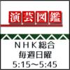 高橋尚子スペシャル対談「NHK桂文珍の演芸図鑑」☆20201216