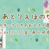 スタッフリカのおススメ商品♪vol. 66【3/15(金)再入荷商品】