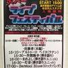"""【9/3更新・出場者締め切りました!】9/22(日)大人のライブイベント""""大人のライブフェスティバル""""開催!"""