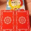 【5/7今日の龍神カード/幸せと豊かさへの扉を開く】