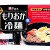 【超簡単レシピ】5分でできる簡単「焼き冷麺」が美味し過ぎる!!