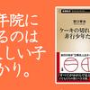 【書籍】ケーキの切れない非行少年たち レビュー