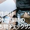 男性向け海外出張時の持ち物チェックリスト