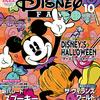 【ネタバレ】最新グッズ情報多数!Disney FAN(ディズニーファン)2018年10月号「ディズニー・ハロウィン」特集