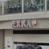神奈川県横浜市 炭焼喰人本店 焼肉界において「厚さ」でのし上がった有名店