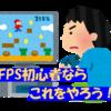 【ゲームまとめ】PS4のFPSゲーム 〜初心者におすすめの作品Best3〜