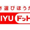 【西友VS】SEIYUネットスーパー・倉庫館がお得!Amazonとオムツ・粉ミルクの価格比較もするよ【プライム定期便】