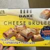 森永製菓 ベイク チーズブリュレ 食べてみました