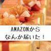 Amazon欲しい物リスト公開したら早速なんか届きました!