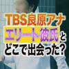 TBS良原安美アナ(23)、半同棲中イケメンエリート彼氏の仕事・年収は?出会いは?結婚は?