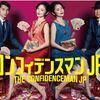 「コンフィデンスマンJP」DVD-BOX激安・最安値はこちら!